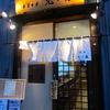 【今週のラーメン1173】 中華そば 児ノ木 (東京・落合)中華そば・玉葱増