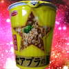 麺類大好き298 エースコックセアブラの星W背脂豚骨醤油+S&Bにんにく背脂でトリプル!