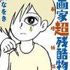 唐沢なをき『漫画家超残酷物語 青春増補版』