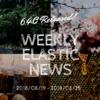 今週のElastic News (2018/08/19~2018/08/25)
