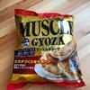 【マッスル餃子 口コミ】低カロリー高タンパク質で減量、ダイエット中でも食べられる!