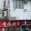 香港での家探しに便利なサイトと手順(後編)