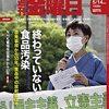 週刊金曜日 2021年05月14日号 終わっていない食品汚染