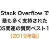 Stack Overflowで最も多く支持されたiOS関連の質問ベスト10(2019年版)