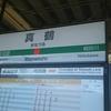 湯河原町と神奈川県の思い出・2…
