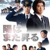 Amazon Prime Video でテレビ朝日系ドラマ「陽はまた昇る」を観た! #おうち時間 #STAYHOME