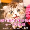 【週末英語#120】英語で相手を褒める時のシーン別表現
