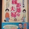 縁距離な夫婦〜躁うつと言われた嫁との20年日記〜のんた丸孝さん☆おすすめの本
