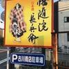 幡随院長兵衛(日本酒)