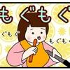 【6コマ】1歳4ヶ月 離乳食を食べて『おいちい』を言ってくれるようになったが...【育児漫画】