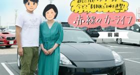 スポーツカーデートを楽しむカップルが車を買い替える理由とは?家計内訳も公開
