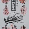 東海七福神 めぐり  2020.01.02(木)