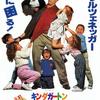映画「キンダーガートン・コップ」振り返り感想:アクション、家族、コメディのいいとこ全部載せの、戸惑いの90年代ヒット作