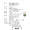 愛知県協会 ジュニアバウンド教室のお知らせ