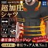 Tシャツの乳首透け対策には「加圧シャツ」がコスパ良くて便利で最強なんだわ