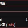 【悲報】振出しどころか80%喪失する。10000チャレンジかっ…。