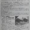 古井神社からのおしらせ第3号 - 2016年9月吉日