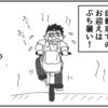 (0082話)真夏の昼の夢