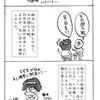 四コマ vol.10