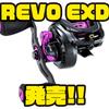 【AbuGarcia】10−20gルアーの遠投に特化したベイトリール「REVO EXD」発売!
