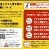 【内閣府】北朝鮮ミサイル避難方法をCMで放映 23日から開始❗