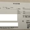 【配当】田中商事(7619)より配当の案内がとどきました
