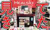 【検討中】ヘルシオを見てきた【AX-AJ1】