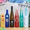 日本酒を世界酒に。|オシャレな日本酒ベンチャー『WAKAZE』