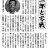 重慶爆撃とゼロ戦