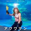 【おもしろ映画宣伝総進撃】第1回『アクアマン』海中バトルに飛び込メンディー!4DXでびっしょりはん!