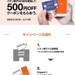 origami payで500円オフクーポンをゲット!!