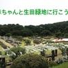 赤ちゃん連れで行く生田緑地!授乳室とおむつ替えスペース情報掲載