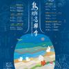 【台湾・沖縄イベント情報】島嶼音樂季9/19(木)~27(金)沖縄で開催