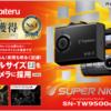 ドラレコ ユピテル高画質SN-TW9500dプロカメラマンのレビュー!!