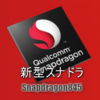 4K HDR 60p動画撮影も対応! Snapdragon845(スナドラ845)発表!高性能!