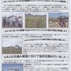 神原町花の会(花美原会)(219)    新聞・テレビ等で花と緑のある神原町が紹介される