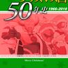 【C95告知】『増訂版 特撮クリスマス回50年史』を出します