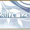 【FGO】第2部プロローグ・序/2017年12月26日配信