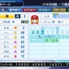 パワプロ2019作成 サクセス 東推八(内野手)