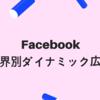 Facebook業界別ダイナミック広告(旅行・小売・不動産)の特徴と事例!