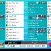 【剣盾S1シングル】最高298位(バグ1位)、最終817位 8世代版オニゴーリ運ゲー構築