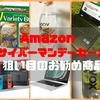 【買って良かったもの】Amazonサイバーマンデーセールで買うべき、ねらい目のおススメ商品を紹介!【ボーナス賞与】