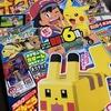 ポケモンファン第60号をゲットだぜ!