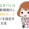 【還元率2%】iPhoneにモバイルsuicaを新規発行してLINE PAYカードチャージを設定する方法