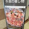 ザザシティ VANSANでマルゲリータが333円!お得すぎ!