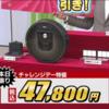 【速報】ルンバ980が半額以下!?ジャパネットチャレンジデーはなぜ安い?ネット最安値と比較レビュー