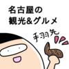【名古屋】病みつきグルメ!【名古屋の名物って?】名古屋住みの私がオススメを紹介します!