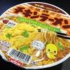 麺類大好き105 日清チキンラーメン