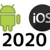 【2020年版】必須対応まとめ記事:スマートフォンアプリは継続的な開発、更新が必須です