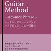 テクニカル・ギター復習術!